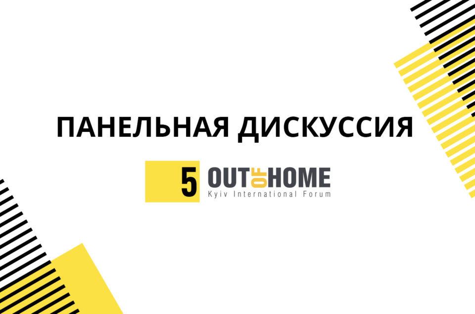 Панельная дискуссия на 5 Out Of Home Forum